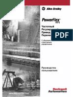 PowerFlex700 Руководство пользователя