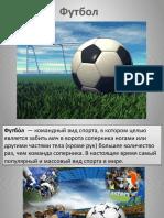 8395-prezentaciya-na-temu-futbol-skachaty.pptx
