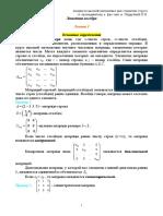 podvm1.pdf