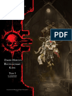 Справки правил игр FFG серии DARK HERESY. Пистолеты