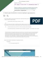 Otchet_o_rekomendatsiakh_po_voprosam (5).pdf