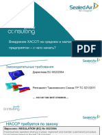 HACCP for beginners RUS