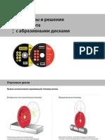 Инструкция Inforce.pdf