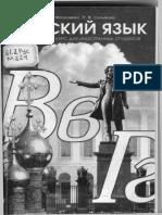Московкин_Л._Русский_язык.pdf
