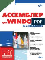 6988772.pdf