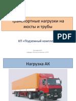 Транспортные нагрузки на мосты и трубы (лекция)