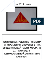 Sika Wrap sistema  2014
