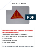 Sika Carbo Dur sistema  2014