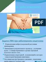 ЛФК при заболеваниях кишечника