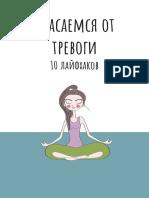 10_layfkhakov_ot_trevogi.pdf