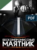 book_beskompromissnyj-majatnik.pdf