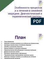 Особенности-процессов-диагностики-и-лечения-в-семейной-медицине.pdf