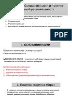 Лекция 2.pptx