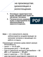 Лекция 4 Шум и вибрация.ppt
