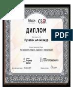 Diploma Как управлять людьми, задачами и информацией.pdf