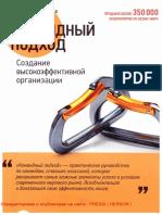 Катценбах Д. - Командный подход.pdf
