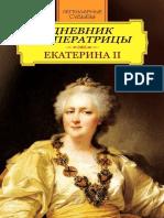 Vtoraya_Dnevnik-imperatricy-Ekaterina-II.346521.fb2