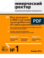 Коммерческий директор 2016 №1.pdf