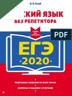 EGE-2020_Russkiy_yazyk_bez_repetitora_Golub_2019_-400s