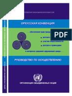 Орхусская конвенция. Руководство..pdf