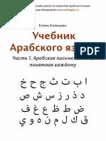 Uchebnic_arabsky_yazik_pismennost_ponyatnaya_kaghdomu_glava1.pdf
