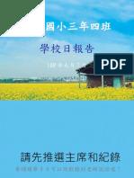 108三年四班學校日報告.pptx