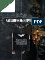 Warhammer 40k - расширенные правила.pdf