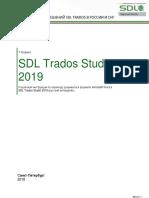Перевод документа в SDL Trados Studio 2019.pdf