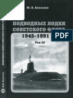Подводные лодки советского флота 1945-1991 гг. Том III. Третье и четвертое поколение АПЛ - 2012.pdf