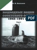01_апальков ю. - Подводные Лодки Советского Флота 1945-1991 Гг. Том i. Первое Поколение Апл - 2009