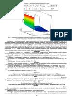 Экспериментальные исследования фибробетонных конструкций с различными видами фибр