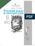 VI_Limba si literatura rusa (a. 2017).pdf