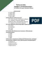 Тесты по Рахманинову. Свинаренко Михаил