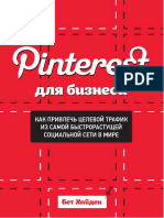 Хайден. Pinterest для бизнеса - как привлечь целевой трафик из самой быстрорастущей социальной сети в мире