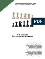Letnyaya_matematicheskaya_shkola_444_avgust_2020