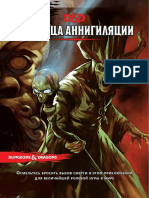 Tomb of Annihilation RUS.pdf