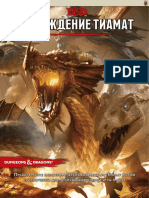 The Rise of Tiamat RUS