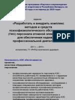 prezentaciya_dokukina