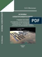 Шевченко Основы Электроэнергетики
