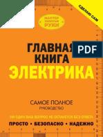 Книга электрика