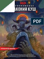 Waterdeep_-_Dragon_Heist_RUS_-_ch_1-4_9.pdf