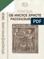 togda-ob-iisuse-hriste-rasskazyvali-apokrificheskie-evangeliya_RuLit_Me_617623.pdf