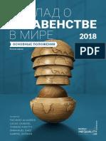 wir2018-summary-russian.pdf