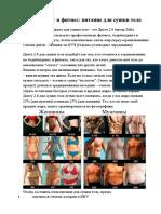 Бодибилдинг и фитнес питание для сушки тела
