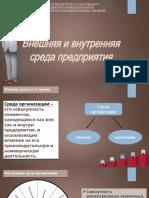 менеджмент.pptx