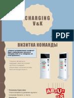 Charging_V_amp_K.pptx