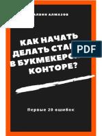 Алмазов А. Как Начать Делать Ставки в Букмекерской Конторе. Первые 20 Ошибок
