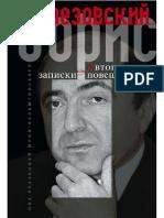 Березовский Б. Автопортрет, Или Записки Повешенного