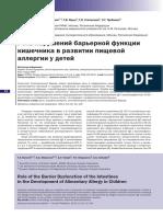 rol-narusheniy-bariernoy-funktsii-kishechnika-v-razvitii-pischevoy-allergii-u-detey