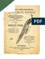 SXOLIKOS KHPOS 1913